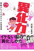 異化力!の本