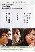 プロフェッショナル仕事の流儀 3の本