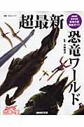 超最新・恐竜ワールドの本