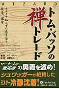 トム・バッソの禅トレードの本