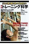 ジムに通う前に知っておきたい最新トレーニング科学の本