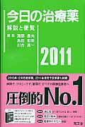 今日の治療薬 2011年版の本