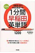 1分間早稲田英単語1200の本