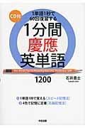 1分間慶應英単語1200の本