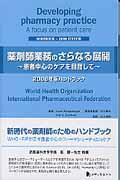 薬剤師業務のさらなる展開の本