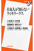 日本人が知らないウィキリークスの本