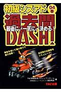 初級シスアド過去問dash! 04春の本