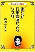 傷だらけ日本経済につけるクスリの本
