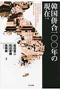 韓国併合100年の現在の本