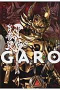 牙狼〈GARO〉 妖赤の罠の本