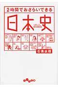 2時間でおさらいできる日本史の本