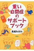 重い自閉症のサポートブックの本