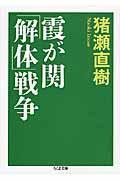 霞が関「解体」戦争の本