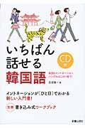 いちばん話せる韓国語の本