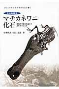巨大絶滅動物マチカネワニ化石の本