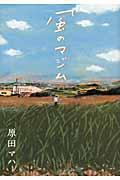風のマジムの本