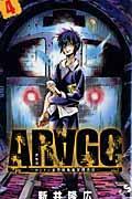 ARAGO 4の本