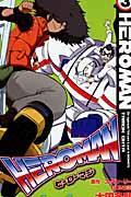 HEROMAN 3の本