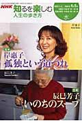 人生の歩き方 2006年4ー5月の本