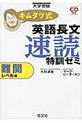 キムタツ式英語長文速読特訓ゼミ 難関レベル編の本