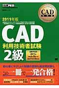 CAD利用技術者試験2級 2011年版の本