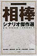 相棒シナリオ傑作選の本