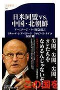 日米同盟vs.中国・北朝鮮の本