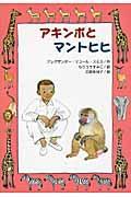 アキンボとマントヒヒの本
