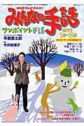 NHKみんなの手話 2011年1月ー3月の本