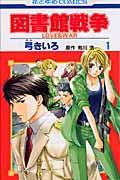 図書館戦争 LOVE & WAR 第1巻の本