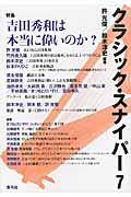 クラシック・スナイパー 7の本