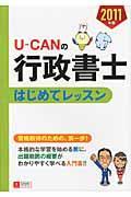 UーCANの行政書士はじめてレッスン 2011年版の本