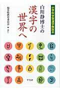 白川静博士の漢字の世界への本