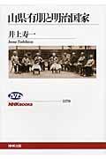 山県有朋と明治国家の本