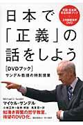 日本で「正義」の話をしようの本