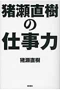 猪瀬直樹の仕事力の本