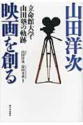 山田洋次映画を創るの本