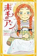 新訳赤毛のアンの本