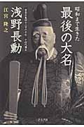 昭和まで生きた最後の大名浅野長勳の本