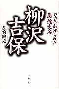 柳沢吉保の本