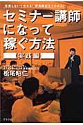 セミナー講師になって稼ぐ方法実践編の本