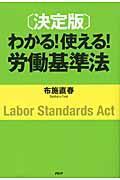わかる!使える!労働基準法の本