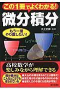 微分積分の本
