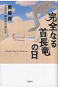 完全なる首長竜の日の本