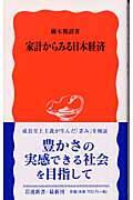 家計からみる日本経済の本