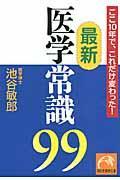 最新医学常識99の本