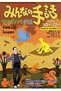 NHKみんなの手話 2010年10月ー12月の本