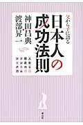 日本人の成功法則の本