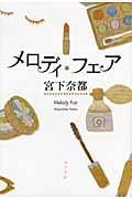 メロディ・フェアの本