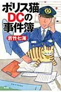 ポリス猫DCの事件簿の本